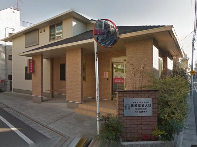 Nagahashi Clinic