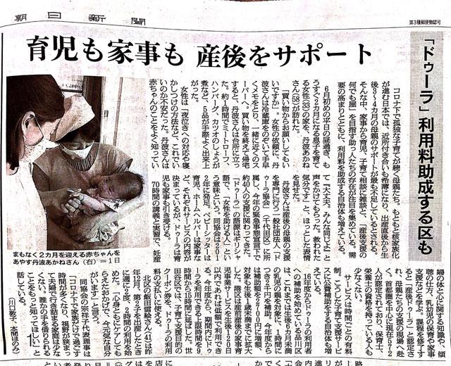 2021年6月10日朝日新聞