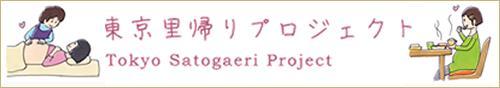 東京里帰りプロジェクト