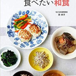「赤ちゃんが元気に育つ 妊娠・授乳中に食べたい和食」の本