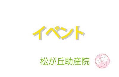 12月20日 マ・メールスペシャルのお知らせ