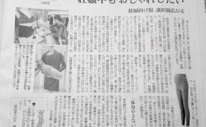 11月11日の朝日新聞掲載「妊娠中もおしゃれしたい」