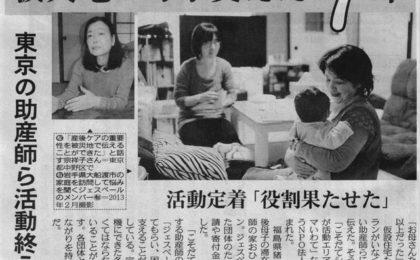 2月6日の東京新聞掲載「ジェスペール解散」