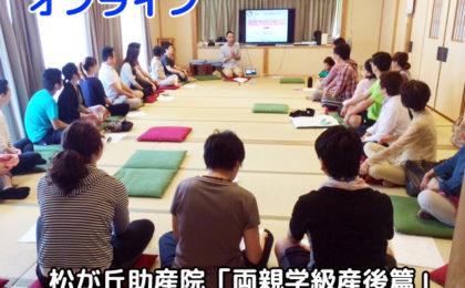 6月28日開催:オンライン『両親学級産後篇』のお知らせ