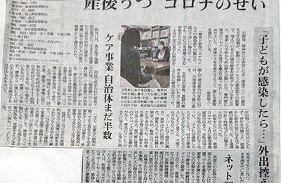 2020.12.04の朝日新聞掲載「産後うつ コロナのせい」